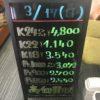 \3/17 本日は日曜日の為変動はございません!貴金属は大阪屋!/