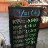 \3/21 本日は祝日の為変動はございません!貴金属は大阪屋!/