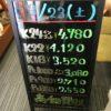 \3/23 本日の貴金属相場を更新いたしました!貴金属は大阪屋!/
