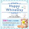 【Happy White Day】大阪屋 松阪店のホワイトデーフェア☆