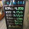 \6/16 本日は日曜日の為変動はございません!貴金属は大阪屋!/