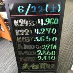 \6/22 本日の貴金属相場を確認いたしました!貴金属は大阪屋!/