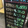 \6/25 本日の貴金属相場を確認いたしました!貴金属は大阪屋!/