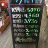 \7/16 本日の貴金属相場を確認いたしました!貴金属は大阪屋!/