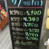 \7/28 本日は日曜日の為変動はございません!貴金属は大阪屋!/