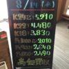 \8/14 本日もお盆の為変動はございません!貴金属は大阪屋!/