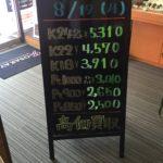 \8/19 本日の貴金属相場を確認いたしました!貴金属は大阪屋!/