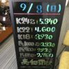 \9/8 本日は日曜日の為変動はございません!貴金属は大阪屋!/