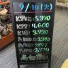\9/10 本日の貴金属相場を確認いたしました!貴金属は大阪屋!/