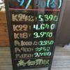 \9/20 本日の貴金属相場を確認いたしました!貴金属は大阪屋!/