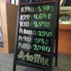 \9/23 本日は祝日の為変動はございません!貴金属は大阪屋!/