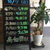 \10/7 本日の貴金属相場を確認いたしました!貴金属は大阪屋!/