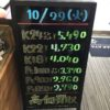 \10/29 本日の貴金属相場を確認いたしました!貴金属は大阪屋!/