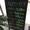 \11/24 本日は日曜日の為変動はございません!貴金属は大阪屋!/