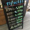 \12/26 本日の貴金属相場を確認いたしました!貴金属は大阪屋!/