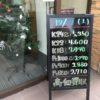 \12/7 本日の貴金属相場を確認いたしました!貴金属は大阪屋!/
