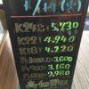 \1/14 本日の貴金属相場を確認いたしました!貴金属は大阪屋!/