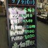 \2/23 本日は日曜日の為変動はございません!貴金属は大阪屋!/