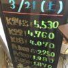 \3/21 本日の貴金属相場を確認いたしました!貴金属は大阪屋!/