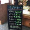 \6/14 本日は日曜日の為 変動はございません!貴金属は大阪屋!/